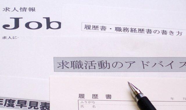 履歴書の書き方【中退、留年の学歴】プラスに変えるテクニック