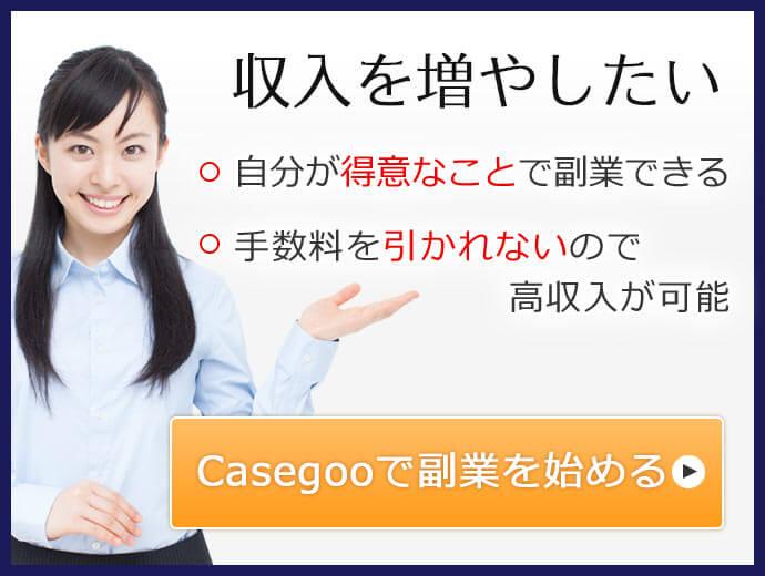 新潟県 高収入