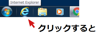 IE をクリック