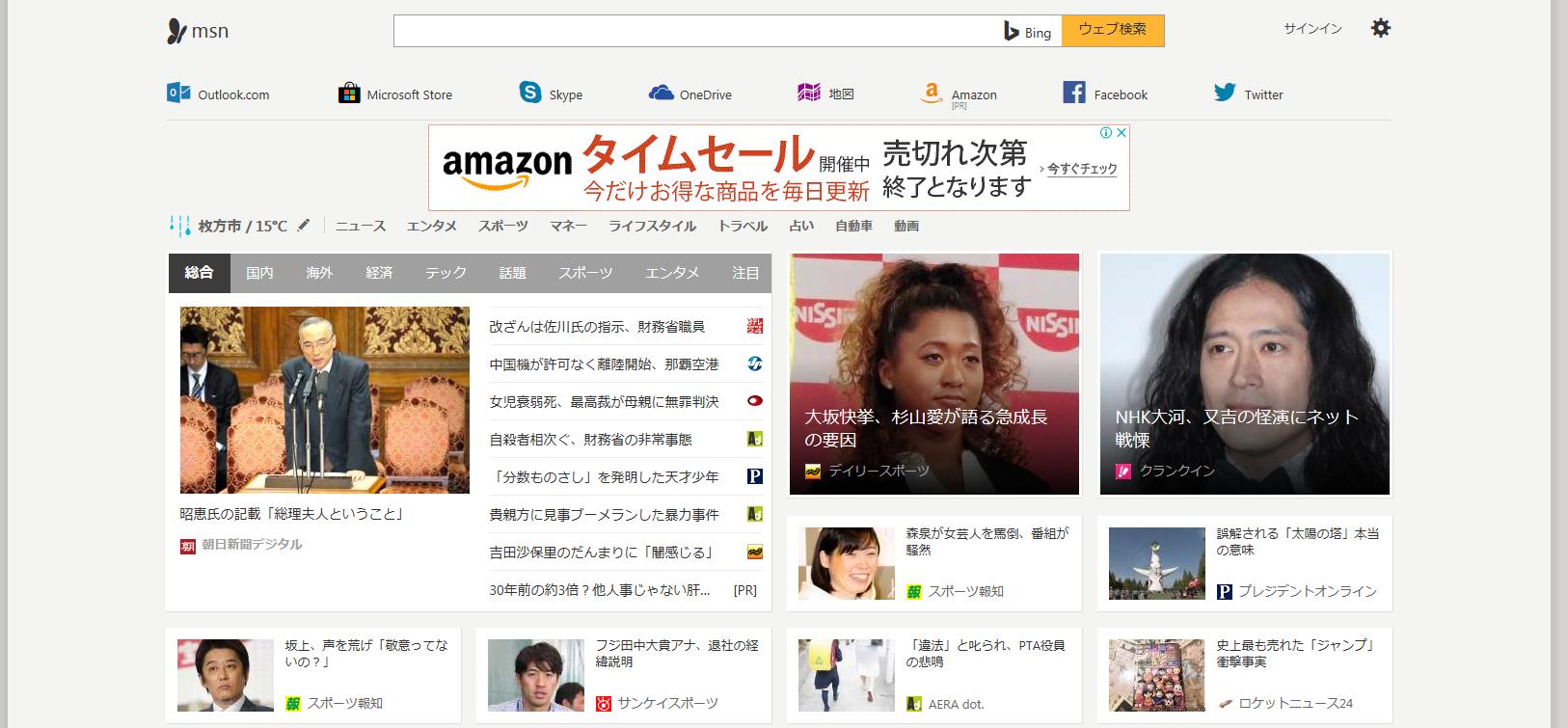 MSNトップページ
