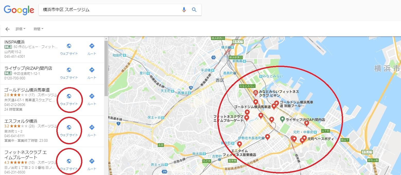 Googleマイビジネスの例2