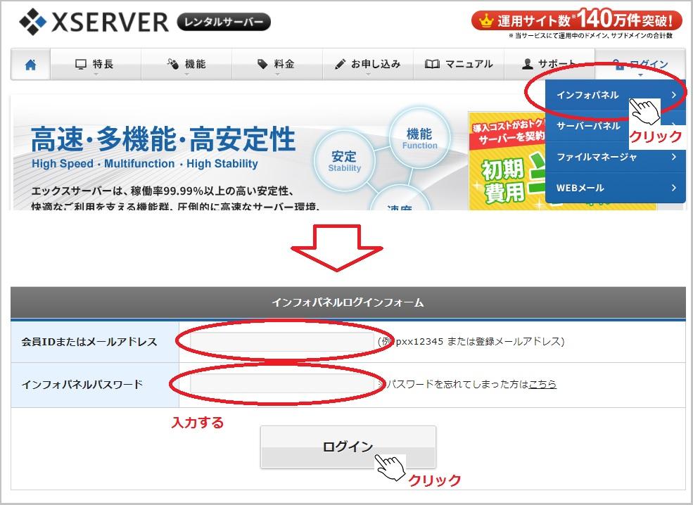 エックスサーバーのインフォパネルにログイン