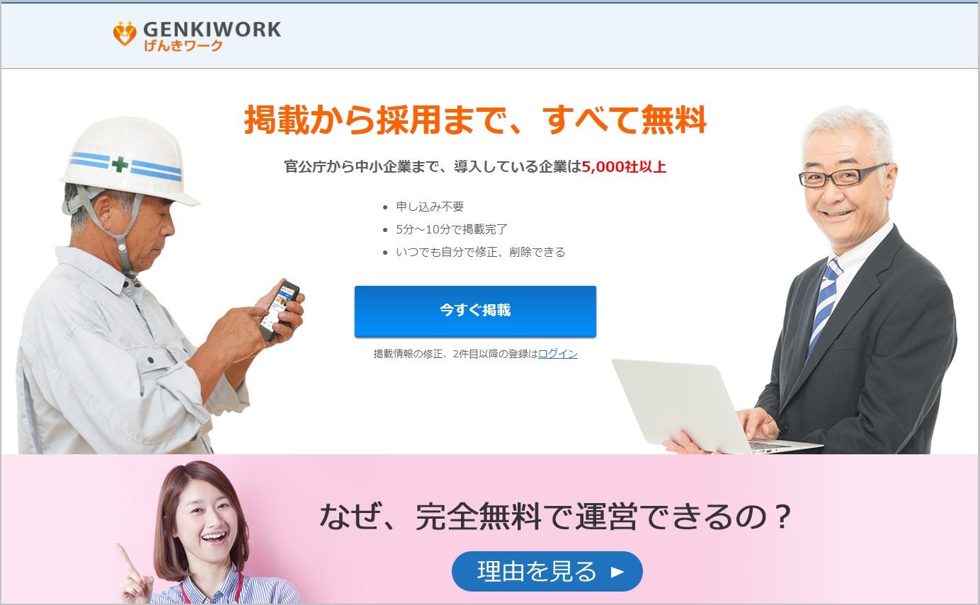Genkiworkの求人広告掲載案内