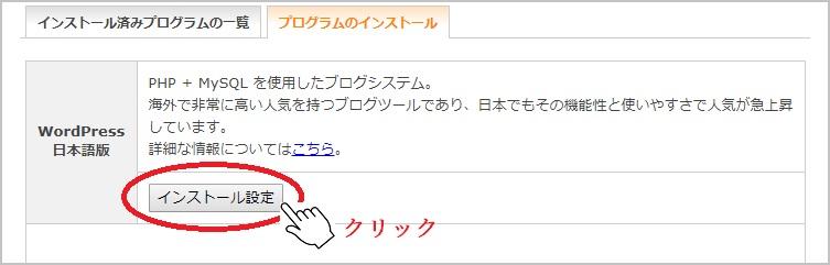 WordPress日本語版の「インストール設定」をクリック
