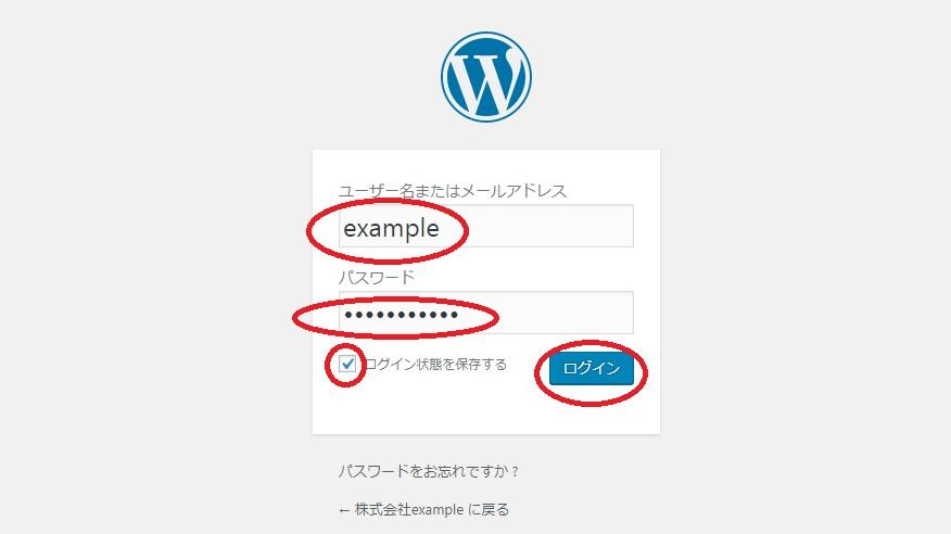 WordPressダッシュボードにログイン