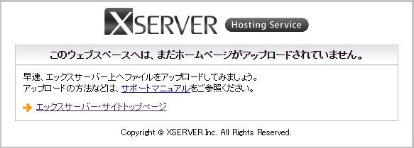 まだホームページがアップロードされておりません。