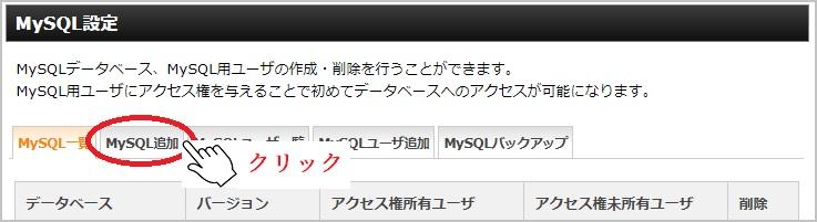 MySQL追加をクリック