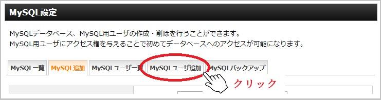 MySQLユーザ追加をクリック