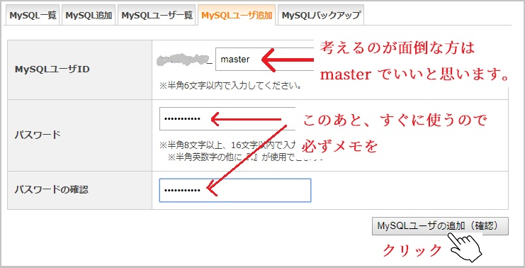 MySQLユーザの追加設定