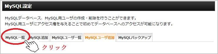 MySQL一覧をクリック