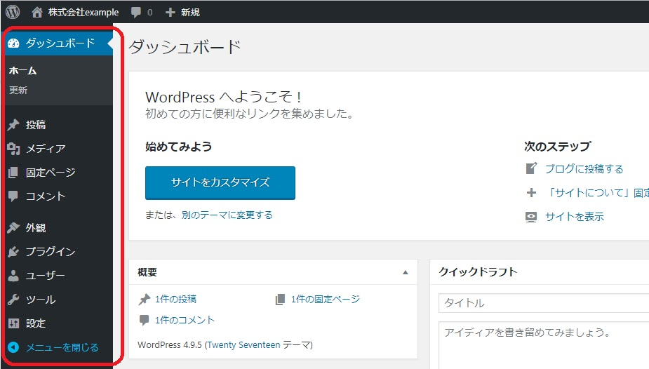 WordPressの各メニューの表示場所