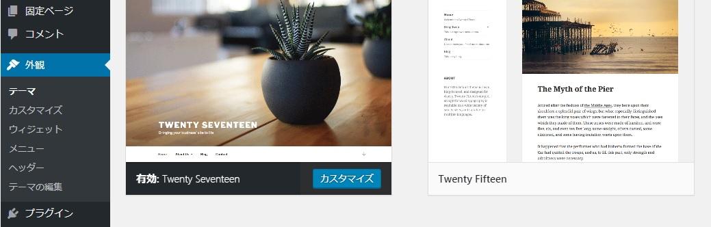 WordPressの外観メニュー