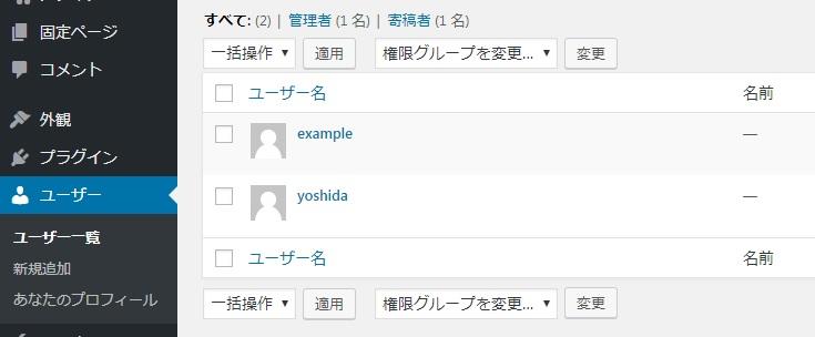 WordPressの「ユーザー」メニュー
