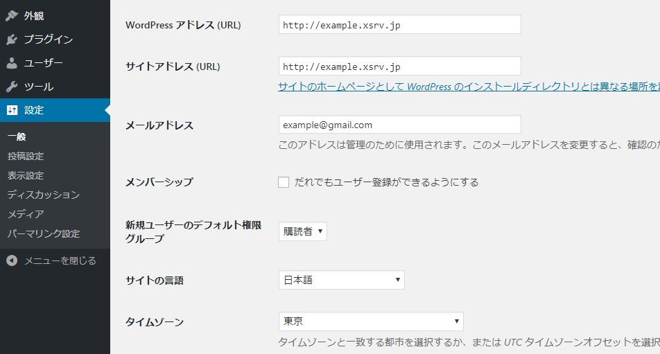 WordPressの設定メニュー