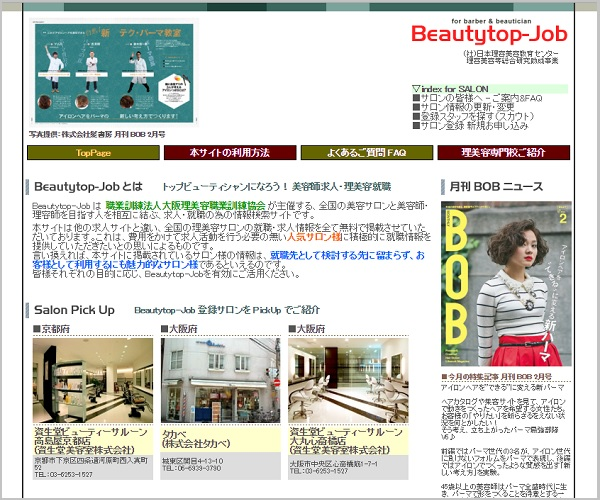 Beautytop-Jobのイメージ画像