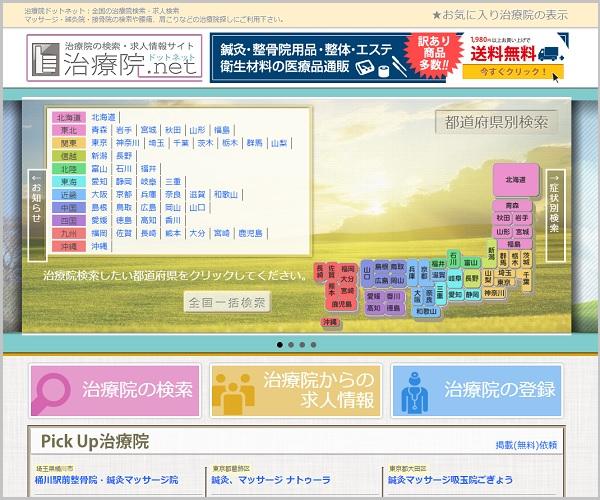 治療院.net のイメージ画像