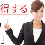 無料で求人広告を掲載できるサイト一覧(採用しても無料のもの)