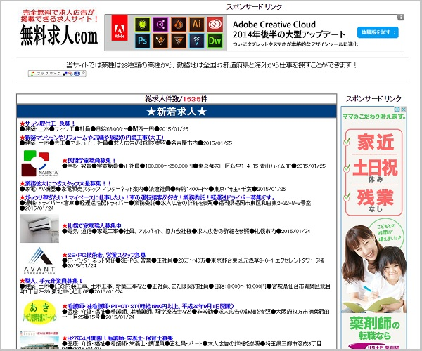無料求人comのイメージ画像