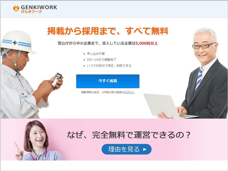 Genkiwork は完全無料の求人サイト