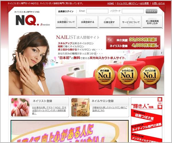 ネイリスト求人専門サイトNQのイメージ画像