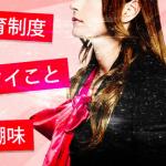 百貨店美容部員☆「大手化粧品メーカー販売」お仕事経験談