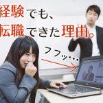 【女性の転職事情】未経験でも事務で働くたった1つのスキル!