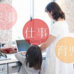 仕事 育児 両立『テレワークのメリット!』 – 女性の転職のコツ