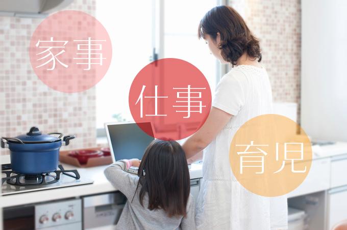 女性の新しい転職の場。テレワーク(在宅勤務)で時間を有効活用