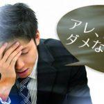 【必読】仕事辞めた新卒の人が、転職の面接で『失敗する5つ』のこと