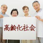 介護福祉士の【資格の必要性】高齢化社会に伴う変化